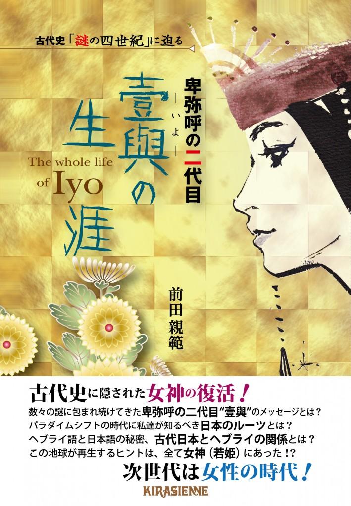 iyo_no_shogai_obi